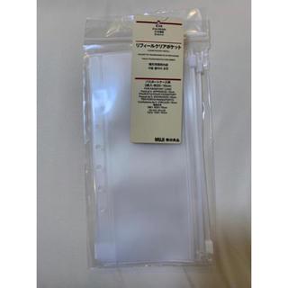 ムジルシリョウヒン(MUJI (無印良品))の無印 パスポートケース  リフィル クリアポケット 新品未開封(ファイル/バインダー)