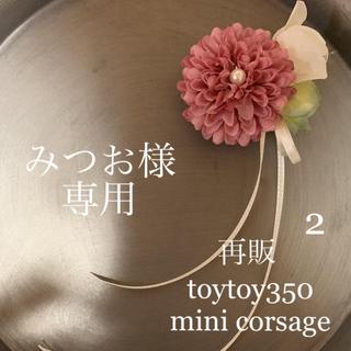 みつお様専用 再販★ toytoy350/R2 #小さなコサージュ 髪飾り (コサージュ/ブローチ)