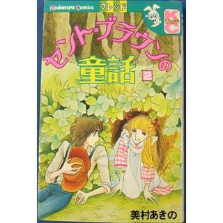 セント=ブラウンの童話 2/美村あきの/少女コミック(少女漫画)