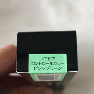 ノエビア(noevir)の【新品】コントロールカラー ピンクグリーン(コントロールカラー)