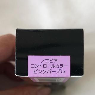 ノエビア(noevir)の【新品】コントロールカラー ピンクパープル(コントロールカラー)
