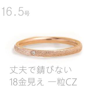 R03 一粒フロスト ステンレス  ピンキーリング ピンクゴールド 16号(リング(指輪))