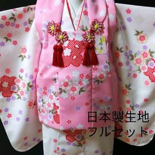 日本製生地*3歳七五三被布セット*(和服/着物)