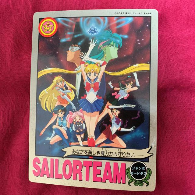 セーラームーン - ☆セーラームーン 90年代 ジャンボカードダスの通販 ...