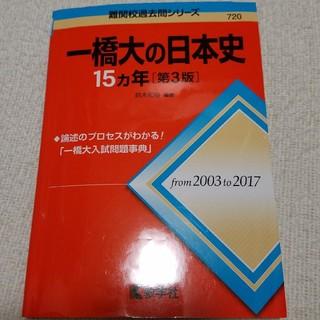 キョウガクシャ(教学社)の一橋大の日本史 15ヶ年 最新版 赤本(語学/参考書)