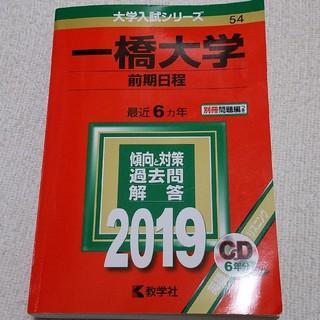 キョウガクシャ(教学社)の2019年 一橋大学 赤本 最新版(語学/参考書)