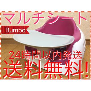 バンボ(Bumbo)のバンボ マルチシート マゼンタ 送料無料☆ミ(その他)