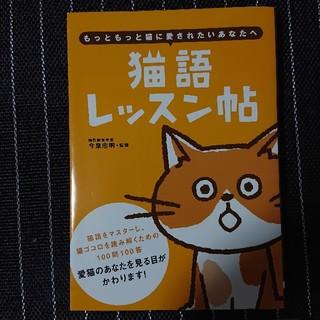 オーイズミ(OIZUMI)の猫語レッスン帖(趣味/スポーツ/実用)
