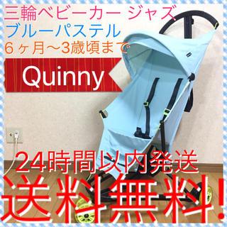 クイニー(Quinny)の整備済み 大人気 クイニー ジャズ ブルーパステル 送料無料☆ミ(ベビーカー/バギー)