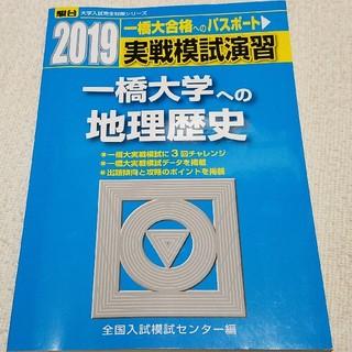 キョウガクシャ(教学社)の2019年 一橋大学への地理歴史 最新版(語学/参考書)