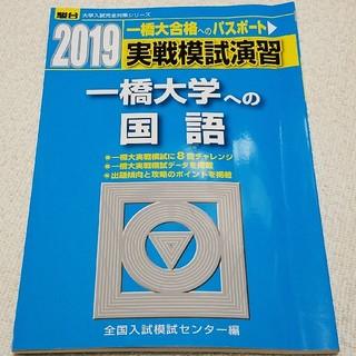 キョウガクシャ(教学社)の2019年 一橋大学への国語 最新版(語学/参考書)