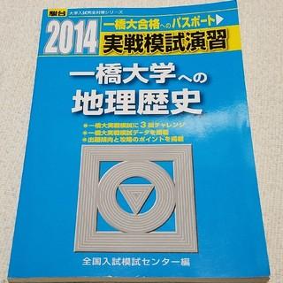 キョウガクシャ(教学社)の2014年 一橋大学への地理歴史(語学/参考書)