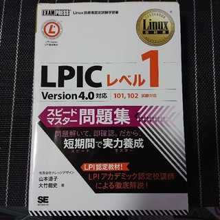 ショウエイシャ(翔泳社)のLPIC レベル1 version4.0対応 (資格/検定)