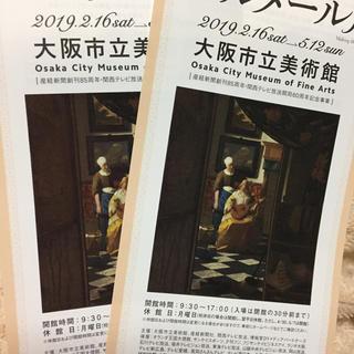 フェルメール展チケット一枚 大阪(美術館/博物館)