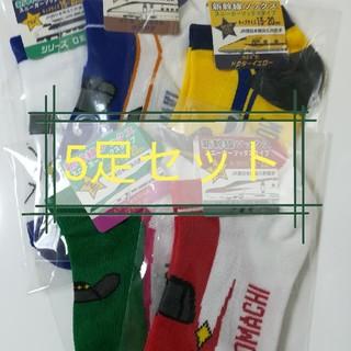 新幹線ソックス 新幹線靴下 5枚セット 15-20cm(靴下/タイツ)