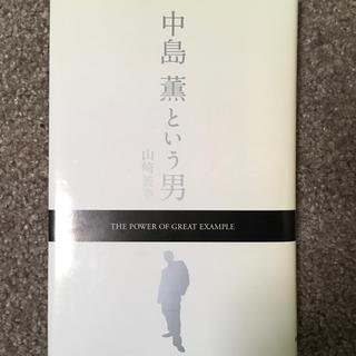 アムウェイ(Amway)の中島薫 という男 山﨑義幸(その他)