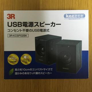 USB電源スピーカー(スピーカー)