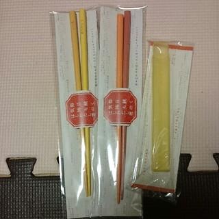 フェリシモ(FELISSIMO)のフェリシモ  お箸セット(カトラリー/箸)