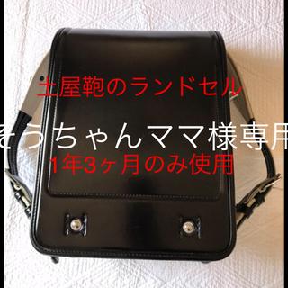 ツチヤカバンセイゾウジョ(土屋鞄製造所)の土屋鞄のランドセル(ランドセル)