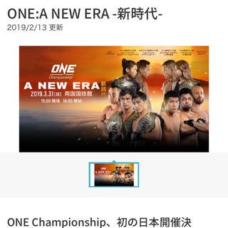 ONE Championship チケット(格闘技/プロレス)