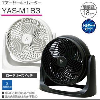 ヤマゼン(山善)の山善(YAMAZEN)  18cmサーキュレーター  YAS-M183(サーキュレーター)