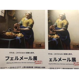 2枚 フライヤー フェルメール展 石原さとみ(印刷物)