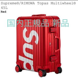 シュプリーム(Supreme)の国内新品 Supreme RIMOWA Topas Multiwheel45L (トラベルバッグ/スーツケース)