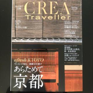 CREA Traveller Spring 2019 (あらためて京都) 新品(地図/旅行ガイド)