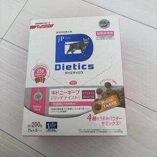 ニッシンペットフード(日清ペットフード)のダイエティクス 猫ペットフード(ペットフード)