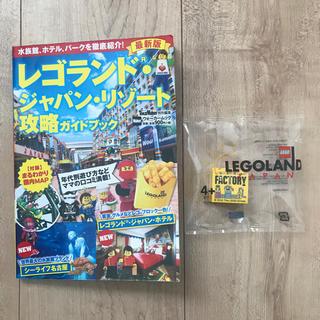 レゴ(Lego)のレゴランド ジャパン攻略本ガイドブック(地図/旅行ガイド)