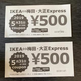 イケア(IKEA)のIKEA  500円 割引クーポン 2枚(1000円分)(ショッピング)
