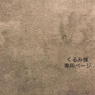 くるみ様 専用ページ(ピアス)