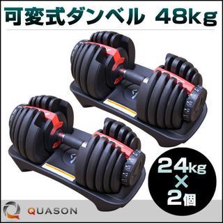 可変式ダンベル 48kg 【24kg×2個】 筋トレ エクササイズ トレーニング