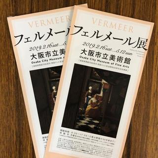 フェルメール展  大阪  ペアチケット(美術館/博物館)