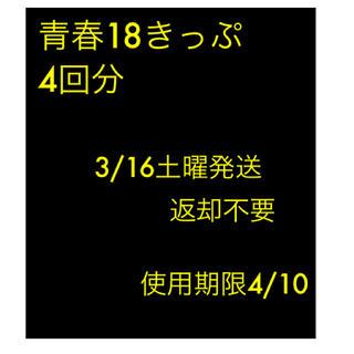 ジェイアール(JR)の青春18きっぷ 4回分 3/16発送(鉄道乗車券)
