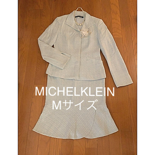 ミッシェルクラン(MICHEL KLEIN)のMICHELKLEIN スーツ セレモニー セットアップ Mサイズ(スーツ)