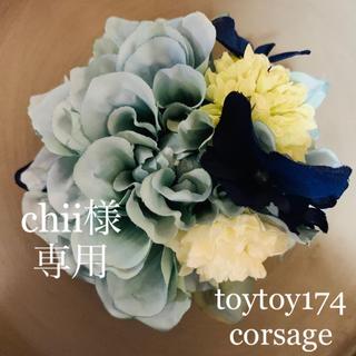 chii様専用 再販toytoy174 コサージュ ブルー(コサージュ/ブローチ)