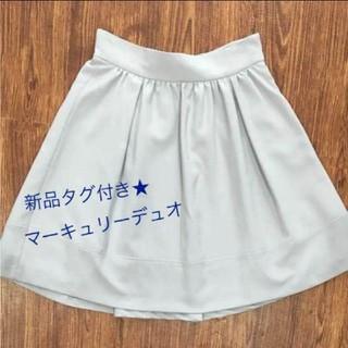 マーキュリーデュオ(MERCURYDUO)のマーキュリーデュオ 新品タグ付き ミニスカート ブルー(ミニスカート)