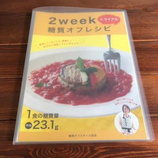 アムウェイ(Amway)の2week トライアル 糖質オフレシピ(健康/医学)