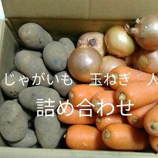 九州産✨新じゃがいも、新玉ねぎ、人参の詰め合わせをお届けいたします✨✨(野菜)