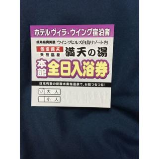 岐阜県 ウイングヒルズ白鳥   満天の湯 入浴券  2枚セット(その他)
