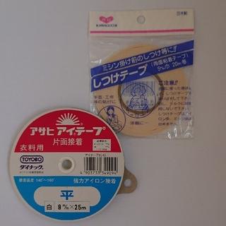 トヨボウ(東洋紡)の伸び止めテープ & しつけテープ(その他)