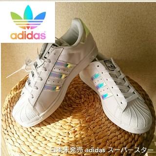 アディダス(adidas)の【25.0】☆日本未発売/新品/未使用☆アディダス スーパースター AQ6278(スニーカー)