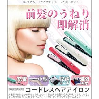 コイズミ(KOIZUMI)のヘアアイロン 持ち運び コードレス koizumi(ヘアアイロン)