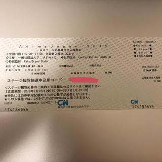 アニメジャパン 2019 チケット 23日 土曜日(声優/アニメ)