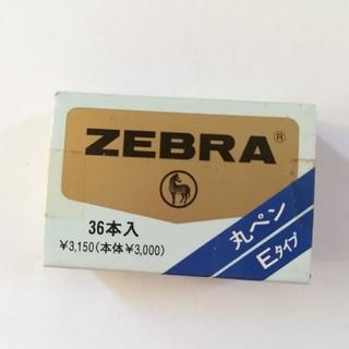 ZEBRA 丸ペン Eタイプ 33本入(コミック用品)