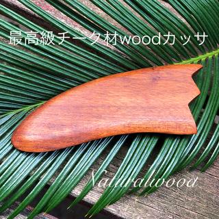 木の宝石 翼 タイプ カッサ 天然木 チーク マッサージ デトックス 新品 (マッサージ機)