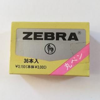 ZEBRA 丸ペン20本入り(コミック用品)