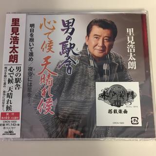 キョウラク(KYORAKU)の[里見浩太朗 CD] 新品 水戸黄門 パチンコ 搭載楽曲(パチンコ/パチスロ)