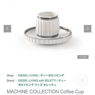 ディーゼル(DIESEL)のDIESEL SELETTI コーヒーカップ(食器)